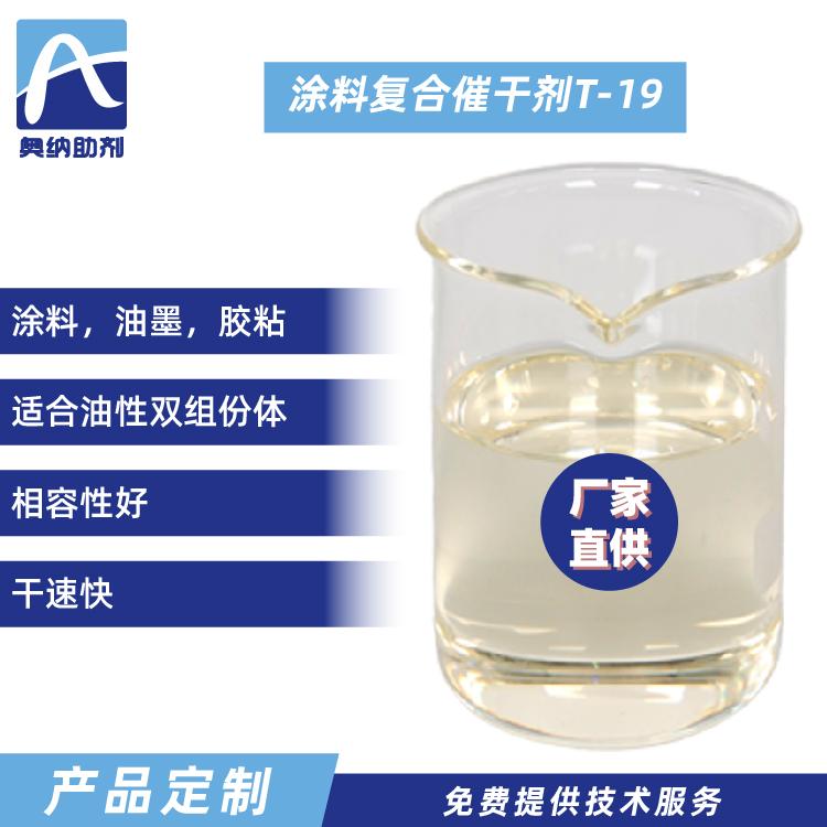 涂料复合催干剂  T-19