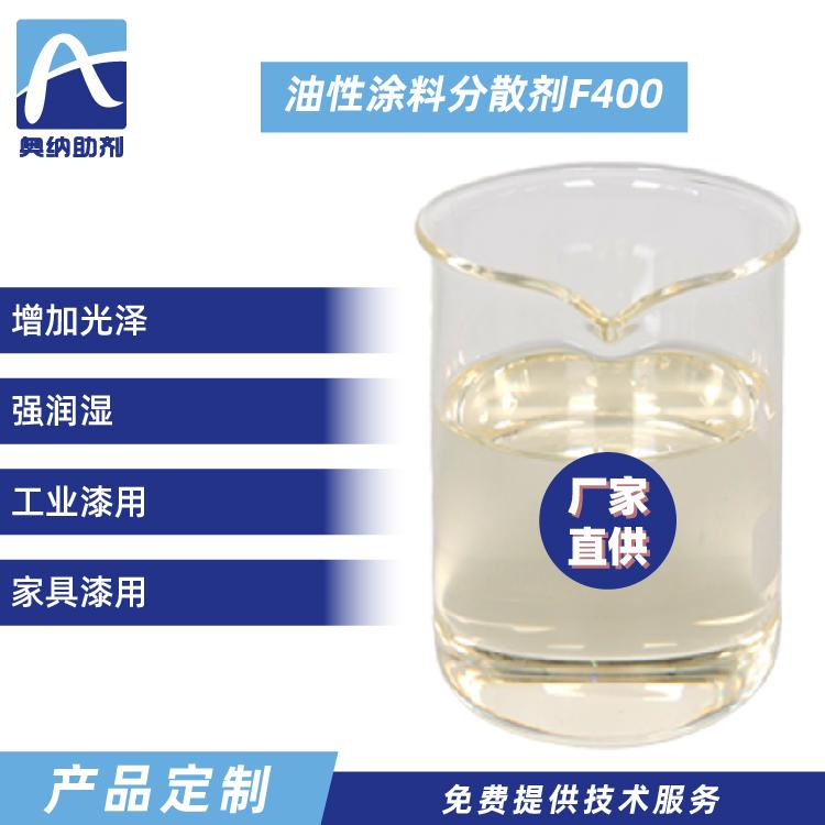 油性涂料分散剂  F400
