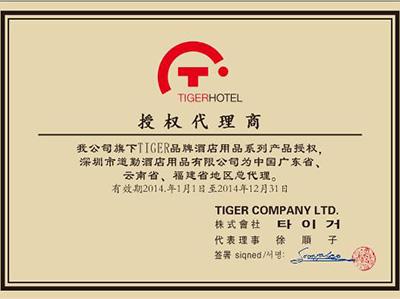 奥纳2014年TIGER代理证书