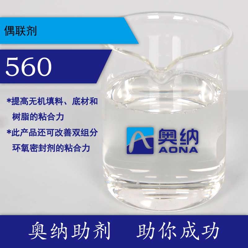 偶联剂560
