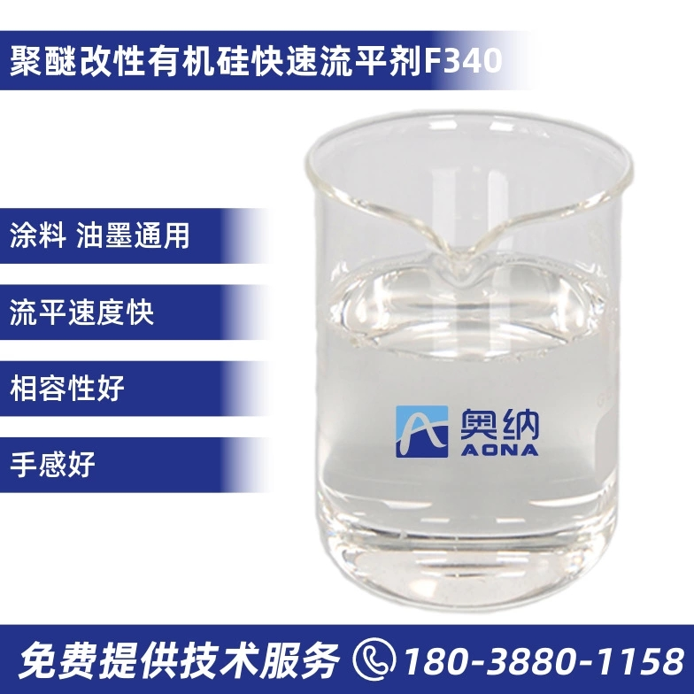 聚醚改性有机硅快速流平剂F340