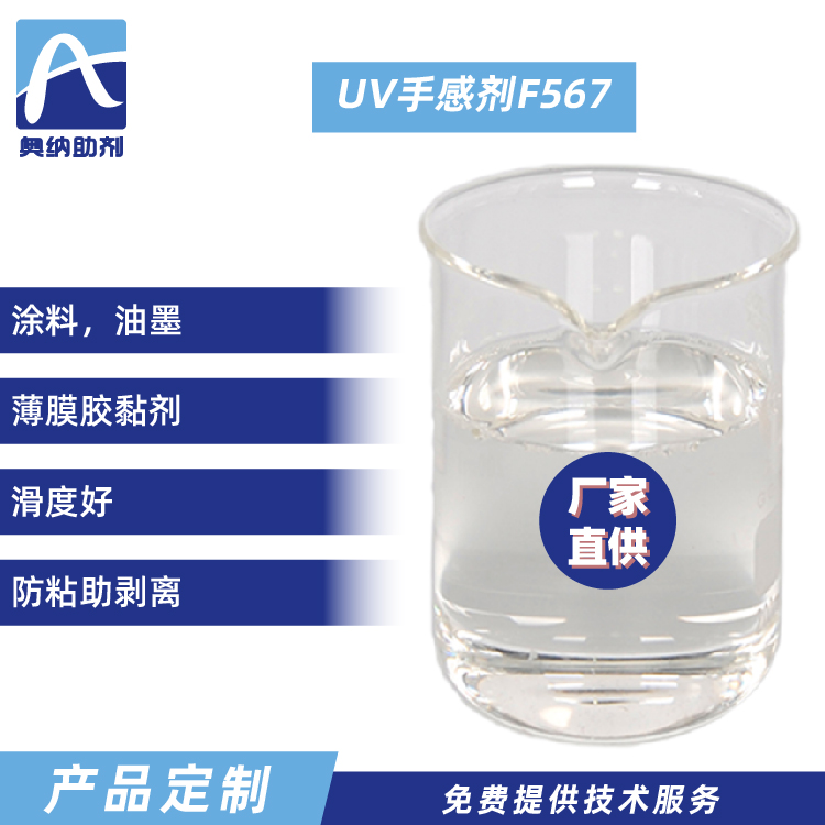 UV专用永久爽滑手感剂  F567
