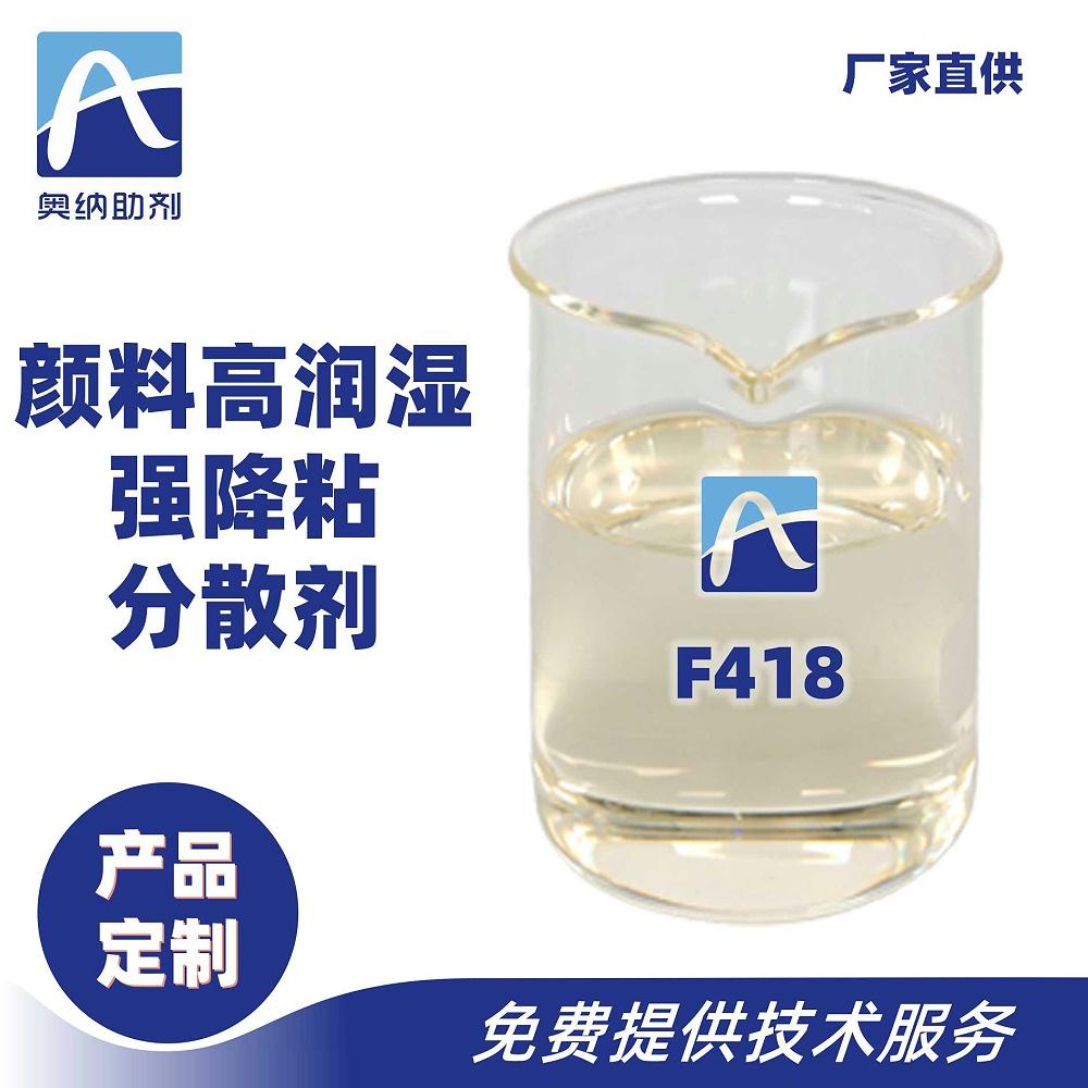高润湿强降粘分散剂  F418