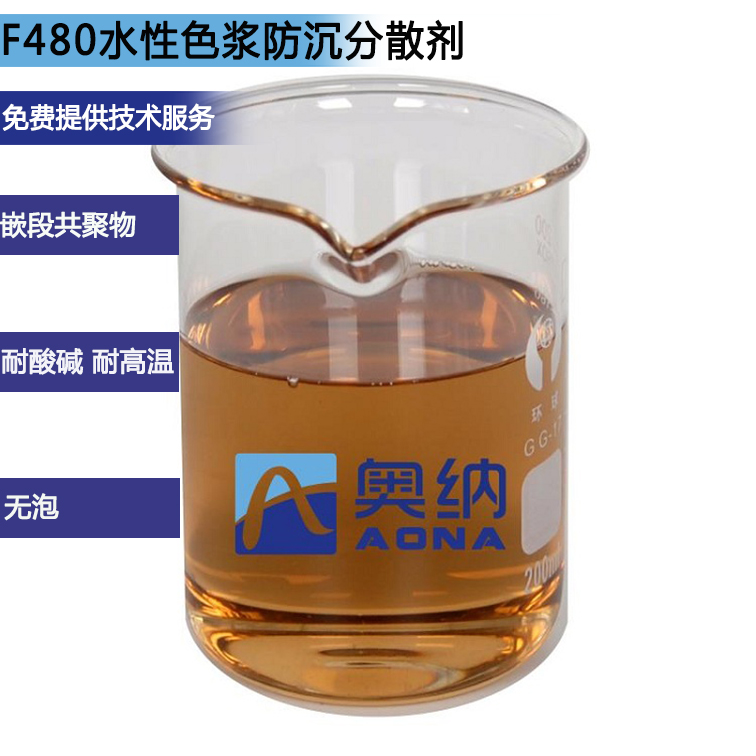 F480水性色浆防沉分散剂