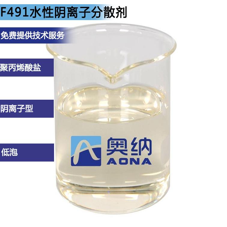 F491水性阴离子分散剂