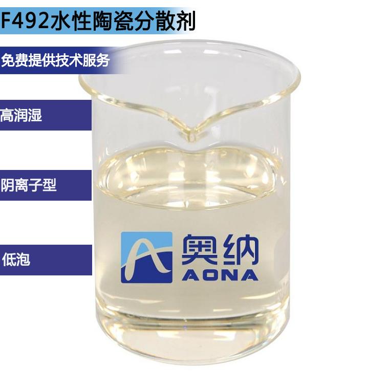F492水性陶瓷分散剂