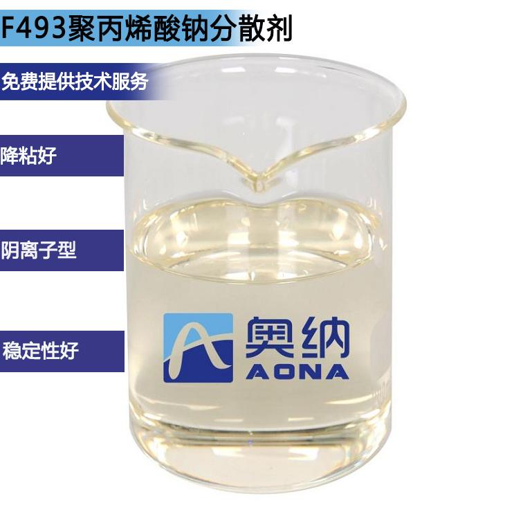 F493聚丙烯酸钠分散剂