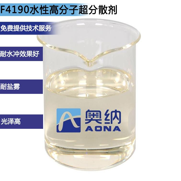 F4190水性高分子超分散剂
