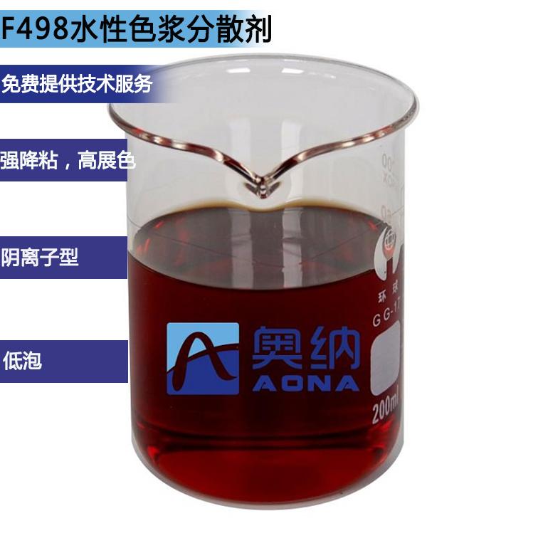 F498水性色浆分散剂