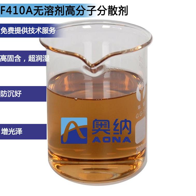 F410A无溶剂高分子分散剂
