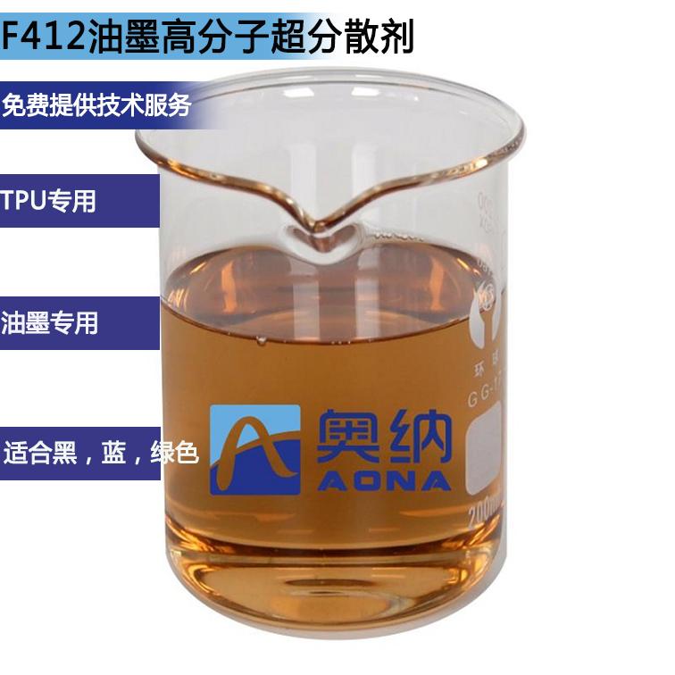 F412油墨高分子超分散剂