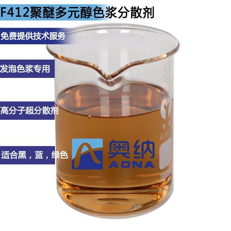 F412聚醚多元醇色浆分散剂