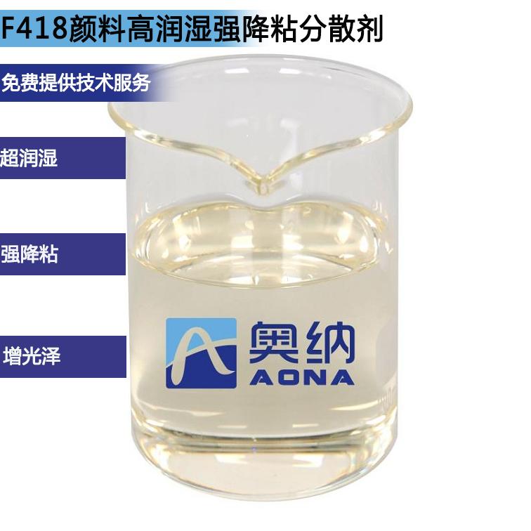 F418颜料高润湿强降粘分散剂