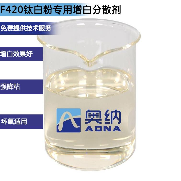F420钛白粉专用增白分散剂
