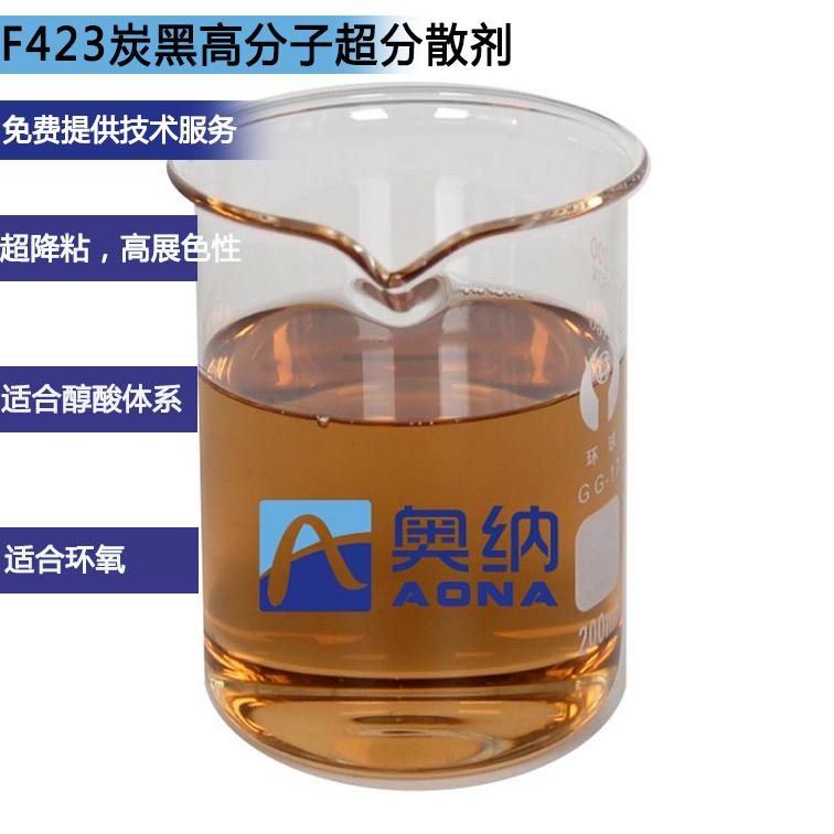 F423炭黑高分子超分散剂