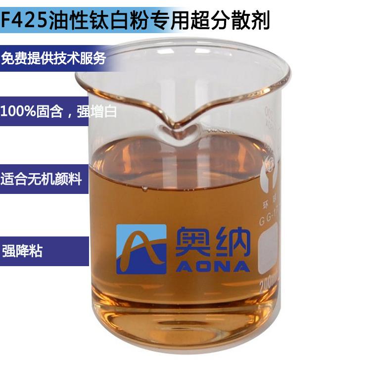 F425油性钛白粉专用超分散剂