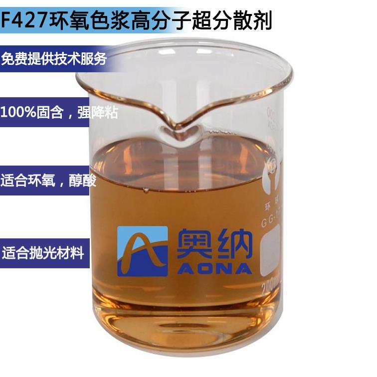 F427环氧色浆高分子超分散剂