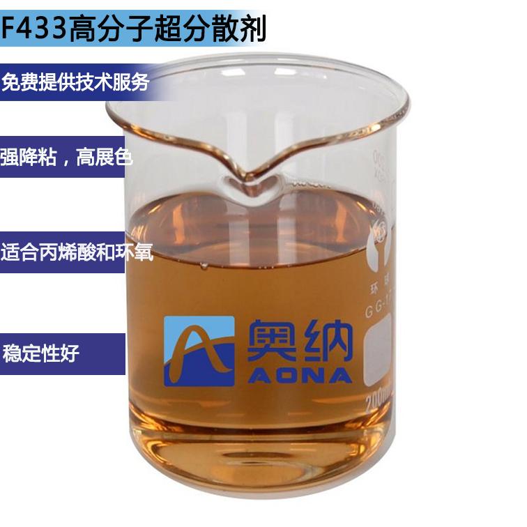 F433高分子超分散剂