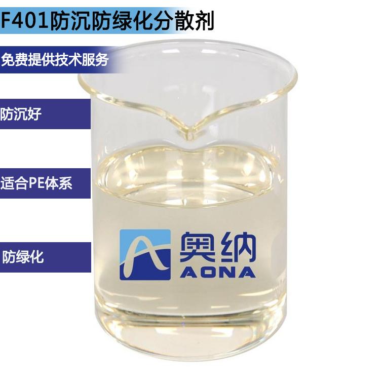 F401防沉防绿化分散剂