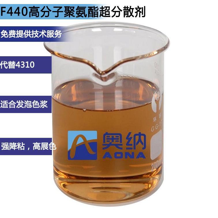 F440高分子聚氨酯超分散剂