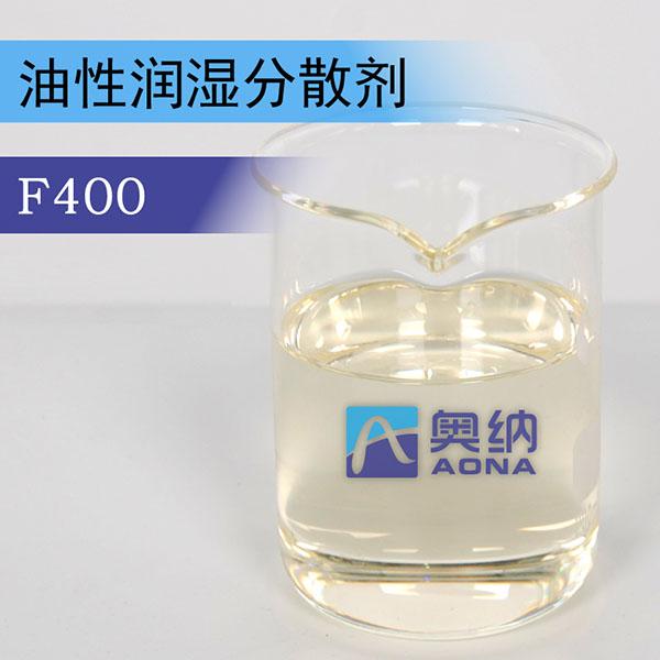 油性润湿分散剂 F400