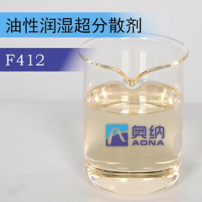 油性润湿超分散剂 F412
