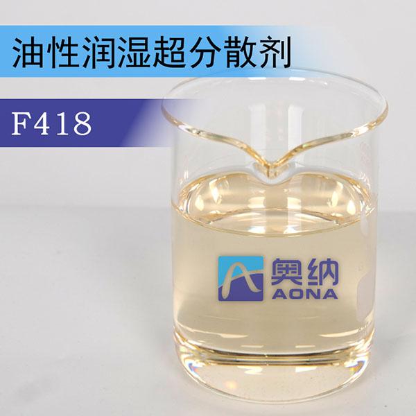 油性润湿超分散剂 F418