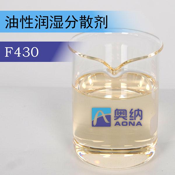 油性润湿分散剂 F430
