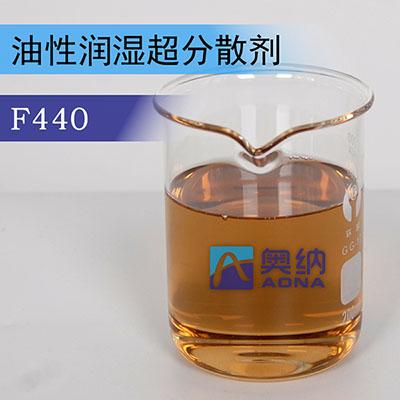 油性润湿超分散剂 F440