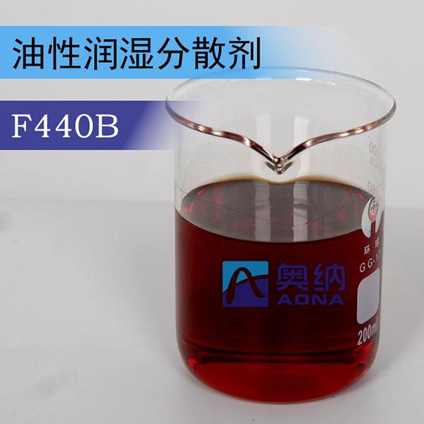 油性润湿分散剂 F440B