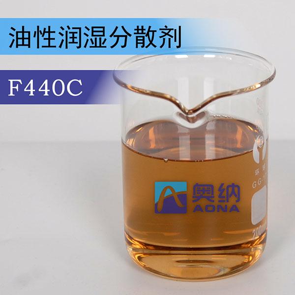 油性润湿分散剂 F440C