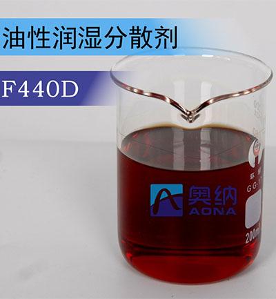 油性润湿分散剂 F440D