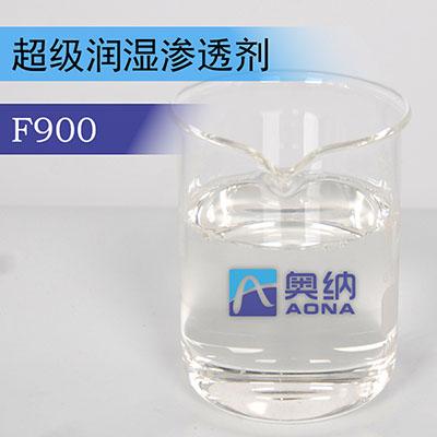 超级润湿渗透剂 F900