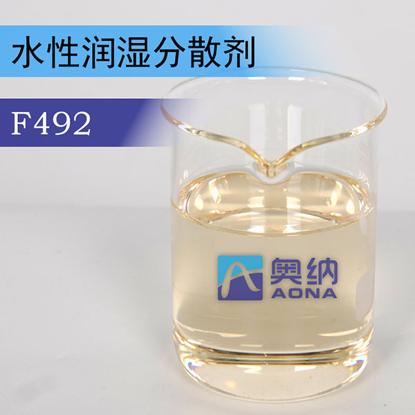 水性润湿分散剂 F492