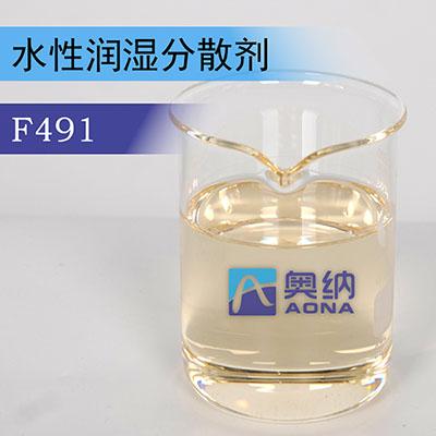 水性润湿分散剂 F491