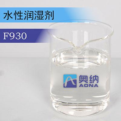 水性润湿剂 F930