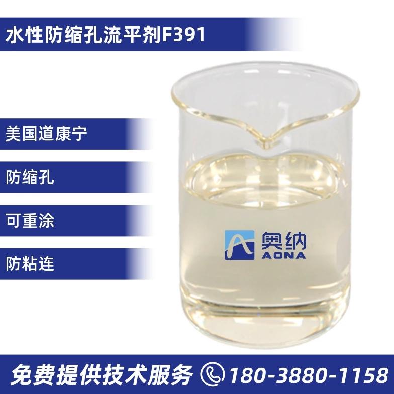 水性防缩孔流平剂  F391