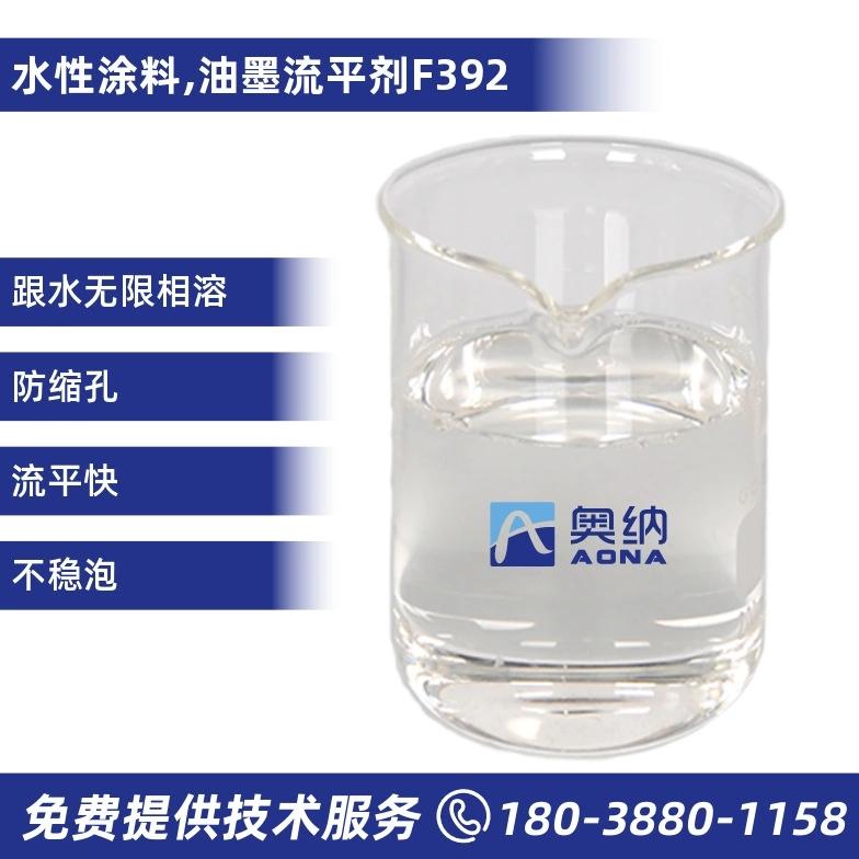 水性涂料,油墨流平剂  F392