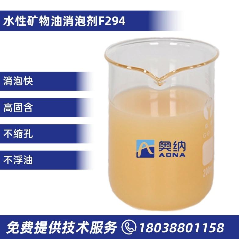 水性矿物油消泡剂   F294