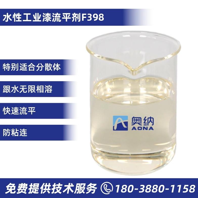 水性工业漆流平剂  F398