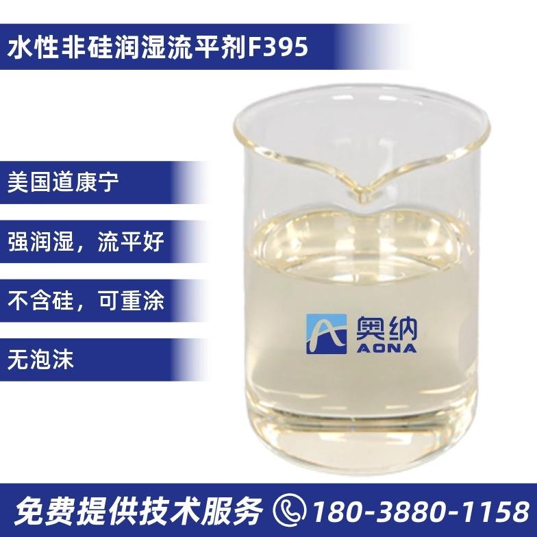 水性非硅润湿流平剂  F395