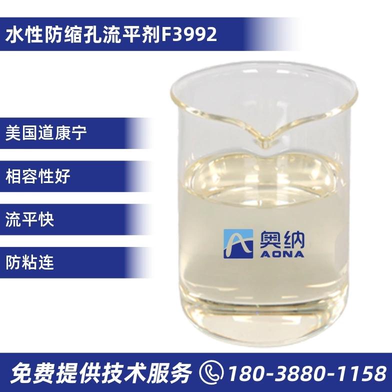 水性防缩孔流平剂  F3992