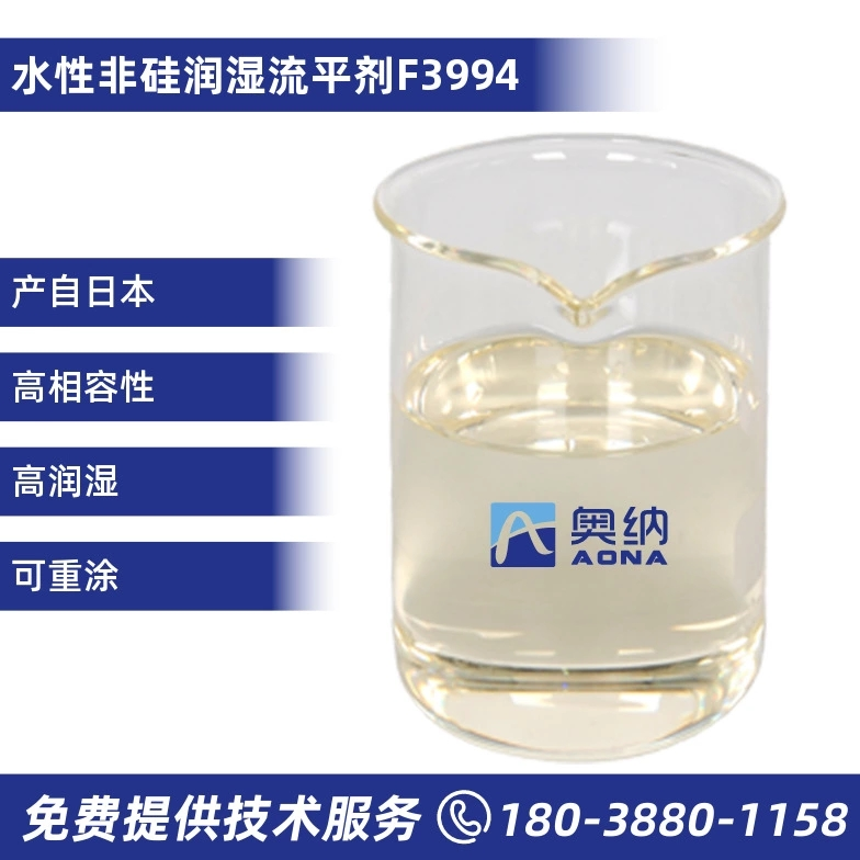 水性非硅润湿流平剂  F3994