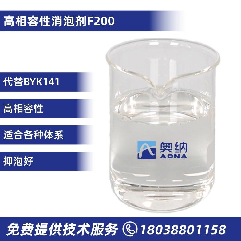 高相容性消泡剂  F200