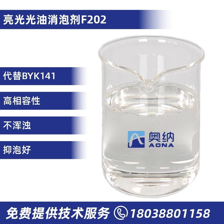 亮光光油消泡剂  F202