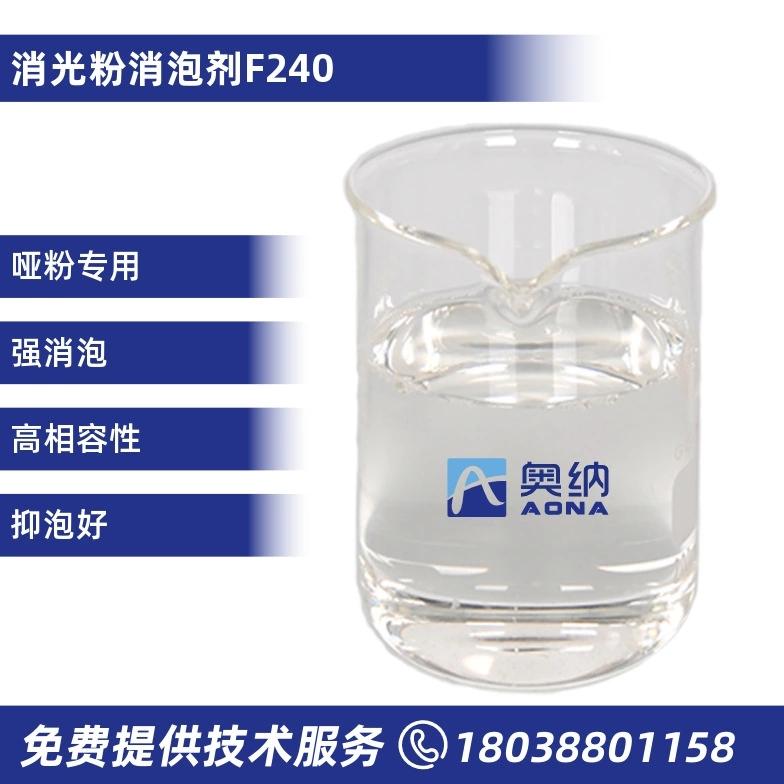 消光粉专用消泡剂  F240