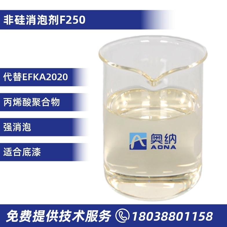非硅消泡剂  F250 化学成分:丙烯酸酯聚合物