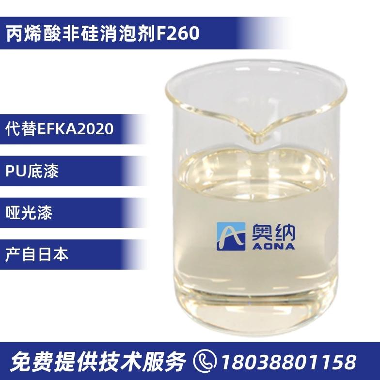 丙烯酸非硅消泡剂  F260