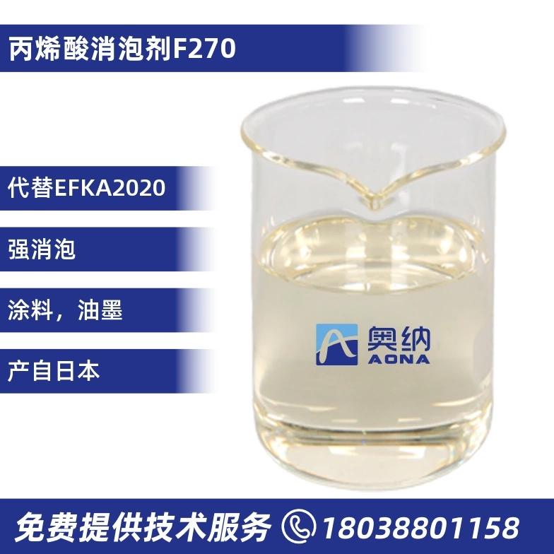 丙烯酸消泡剂  F270