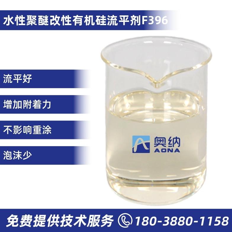 水性聚醚改性有机硅流平剂  F396